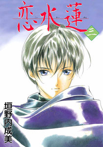 恋水蓮 (3) 電子書籍版