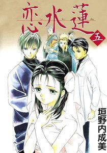 恋水蓮 (5) 電子書籍版