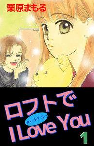 ロフトでI Love You (1) 電子書籍版