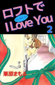 ロフトでI Love You 2巻