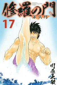 修羅の門 第弐門 17巻