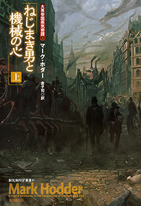 大英帝国蒸気奇譚 (2) ねじまき男と機械の心 上