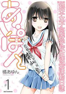 第38期 藍本女子高等学校生徒会活動日誌 あいぽん: 1 電子書籍版
