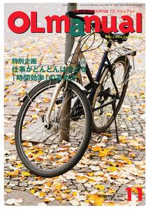 月刊OLマニュアル 2015年11月号