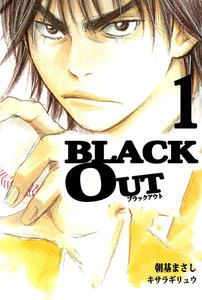 BLACK OUT (1) 電子書籍版