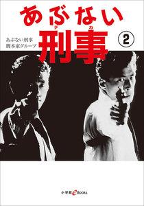 あぶない刑事 2