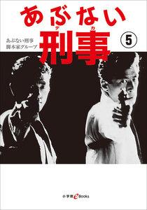 あぶない刑事 5