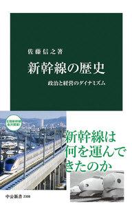 新幹線の歴史 政治と経営のダイナミズム