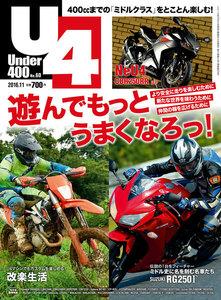 Under400 2016年11月号