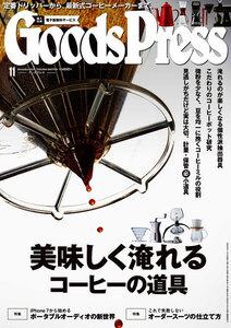 月刊GoodsPress(グッズプレス) 2016年11月号