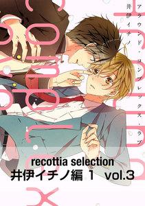 recottia selection 井伊イチノ編1 vol.3