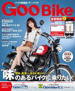 GooBike 2017年10月号 スペシャル版