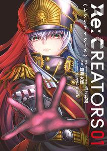 Re:CREATORS 1巻