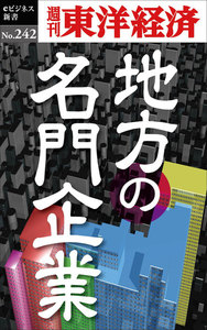 地方の名門企業―週刊東洋経済eビジネス新書No.242