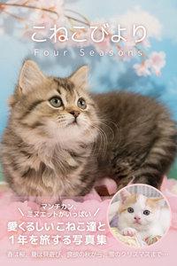 こねこびより Four Seasons 電子書籍版