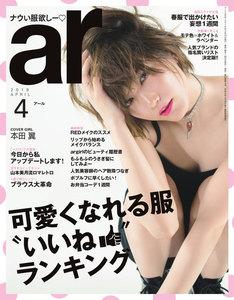ar(アール) 2018年4月号 電子書籍版