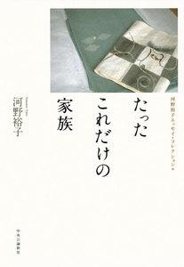 たったこれだけの家族 河野裕子エッセイ・コレクション