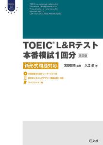 TOEIC L&Rテスト本番模試1回分 改訂版(音声ダウンロード付) 電子書籍版