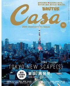 Casa BRUTUS (カーサ・ブルータス) 2018年 11月号 [東京、再発見。]