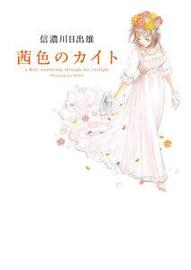 【試し読み増量版】茜色のカイト