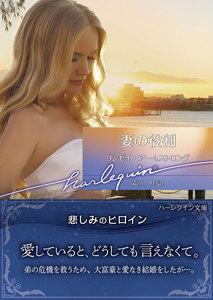 妻の役割【ハーレクイン文庫版】 電子書籍版