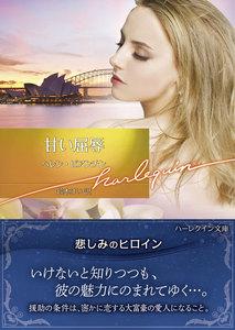 甘い屈辱【ハーレクイン文庫版】 電子書籍版