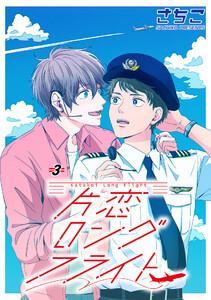 片恋ロングフライト 単話版3