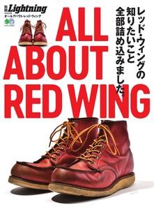 別冊Lightningシリーズ