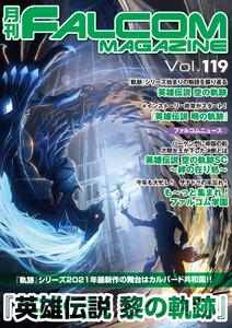 月刊ファルコムマガジン Vol.119