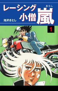 レーシング小僧 嵐 (1) 電子書籍版