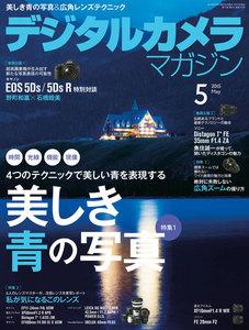 デジタルカメラマガジン 2015年5月号 電子書籍版