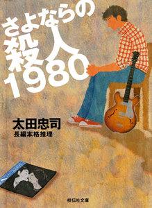 さよならの殺人1980 電子書籍版
