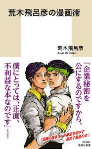 荒木飛呂彦の漫画術【帯カラーイラスト付】 電子書籍版