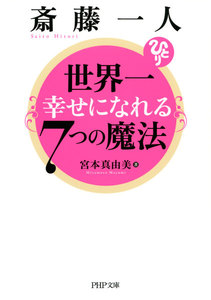 斎藤一人 世界一幸せになれる7つの魔法
