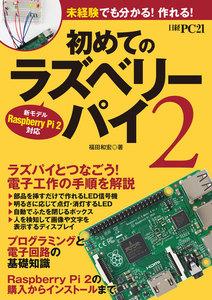 初めてのラズベリーパイ2 新モデル Raspberry Pi2 対応