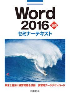 Word 2016 基礎 セミナーテキスト