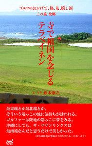 ゴルフのおかげで、旅、友、嬉し涙 三の旅 故郷 ~寺で祖国を念じるテラベイネン~