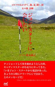 ゴルフのおかげで、旅、友、嬉し涙 五の旅 念願 ~ジョン・スタークに会いたい~
