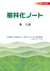 樹林化ノート 研究メモ歌