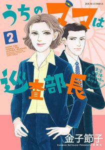 うちのママは巡査部長 生活安全課・黒川千明の事件手帖 2巻