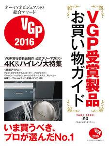 ビジュアルグランプリ受賞製品お買い物ガイド 2016