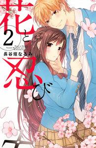 花と忍び 分冊版 2巻