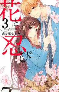 花と忍び 分冊版 3巻