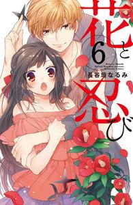 花と忍び 分冊版 6巻