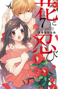 花と忍び 分冊版 7巻