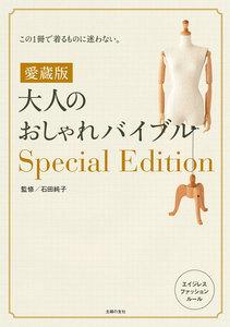 愛蔵版 大人のおしゃれバイブルSpecial Edition 電子書籍版
