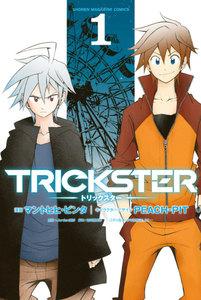TRICKSTER 1巻