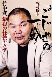 「ごじゃ」の一分 竹中武 最後の任侠ヤクザ