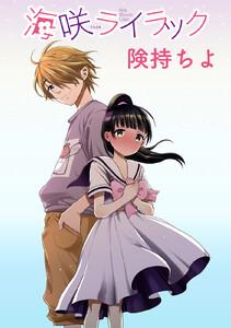 海咲ライラック  STORIAダッシュ連載版Vol.4