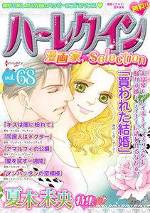 ハーレクイン 漫画家セレクション vol.68